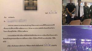 """สื่อนอกตีข่าว แฉผับไทยจัดโปรฯ """"เล่นเสียวพนักงาน"""" แลกเหล้า"""