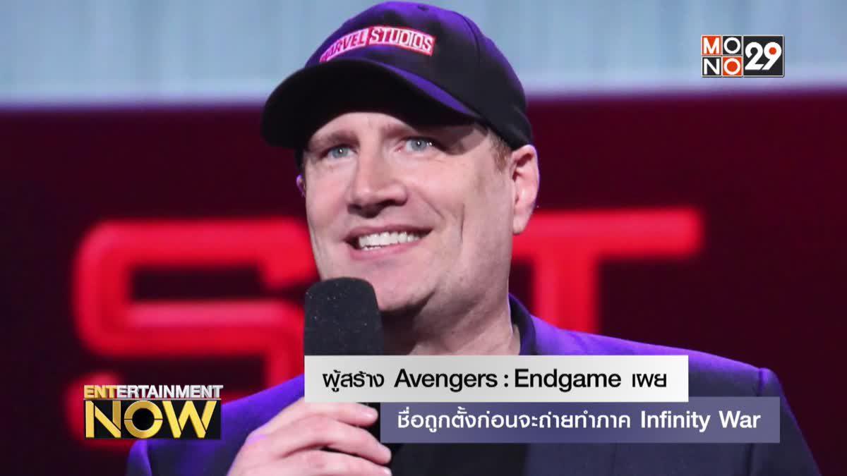 ผู้สร้าง Avengers: Endgame เผย ชื่อถูกตั้งก่อนจะถ่ายทำภาค Infinity War