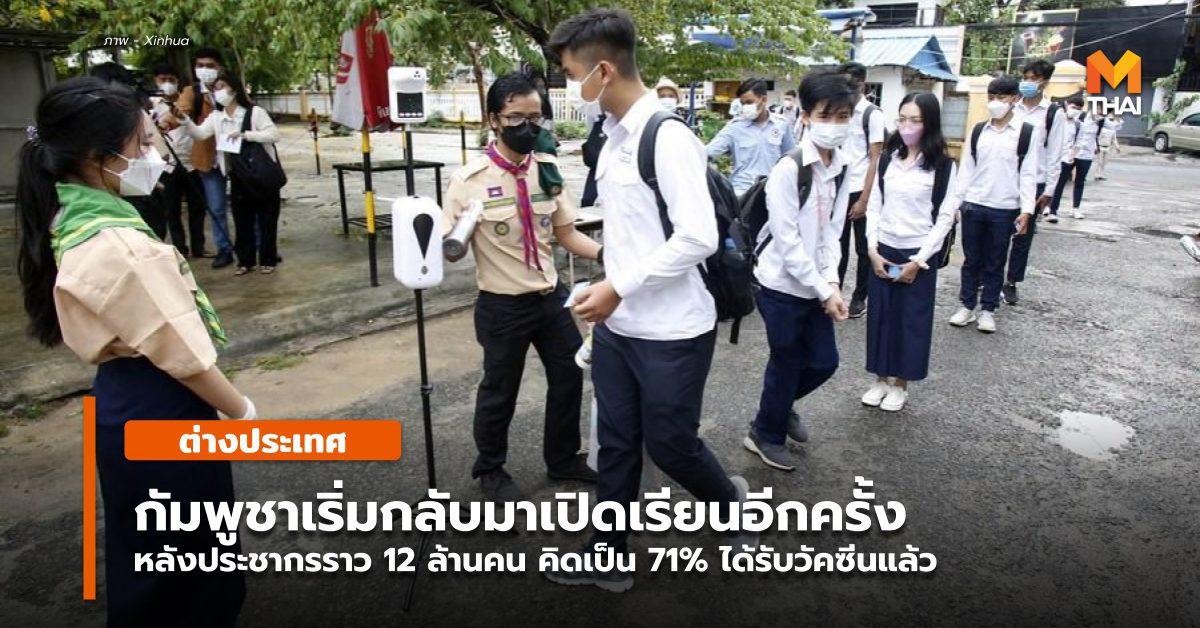 'กัมพูชา' ทยอยเปิดเรียน หลังปชช.ส่วนใหญ่ฉีดวัคซีนโควิด-19 แล้ว