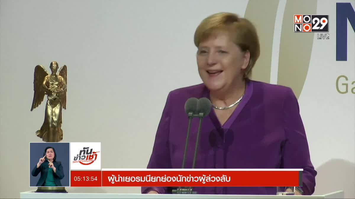 ผู้นำเยอรมนียกย่องนักข่าวผู้ล่วงลับ