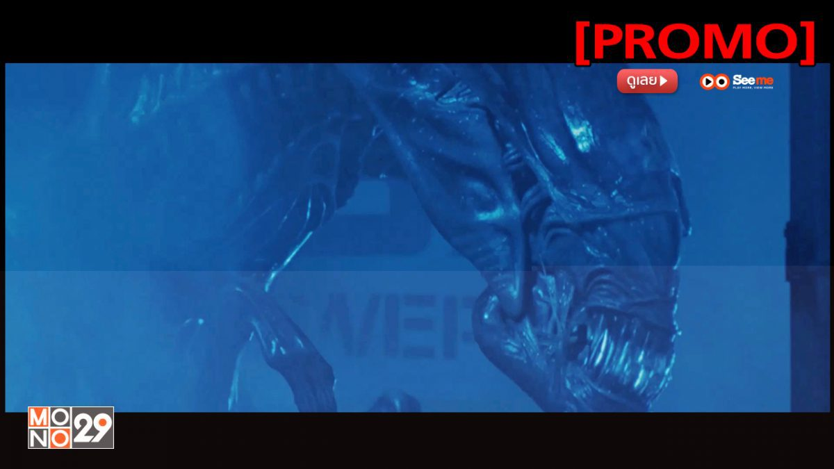 Aliens เอเลี่ยน 2 ฝูงมฤตยูนอกโลก [PROMO]