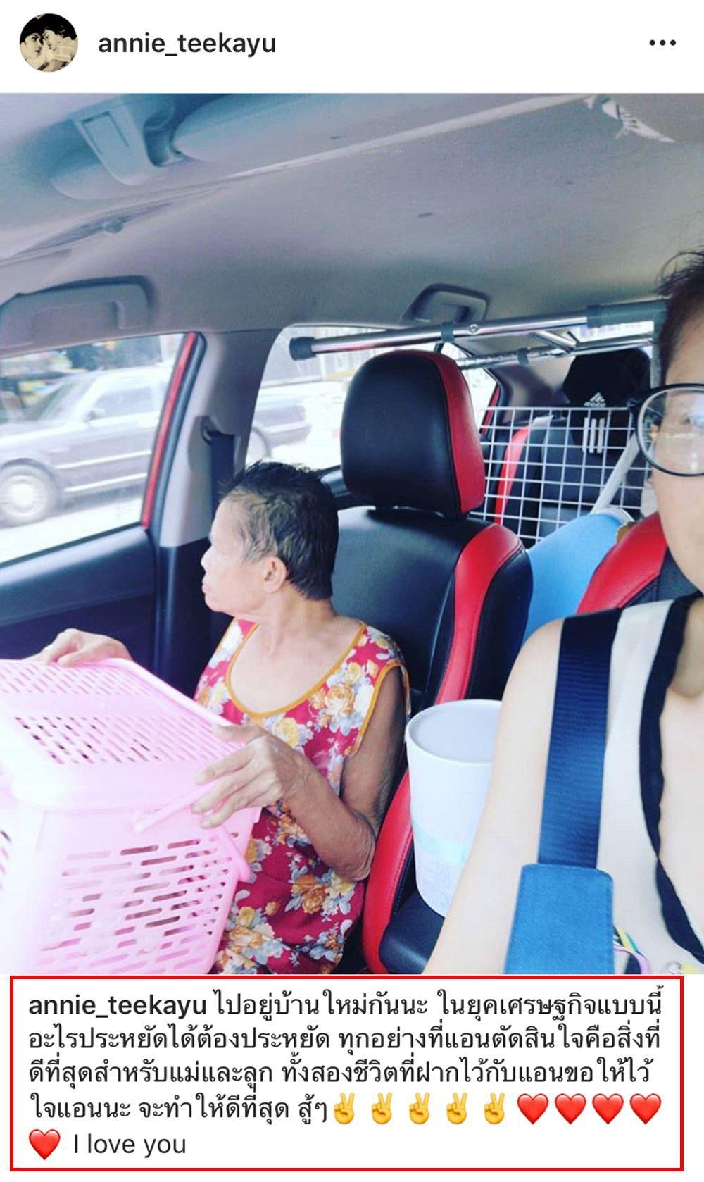 แอนนี่ พาแม่และลูกชายย้ายไปอยู่บ้านเช่าใหม่