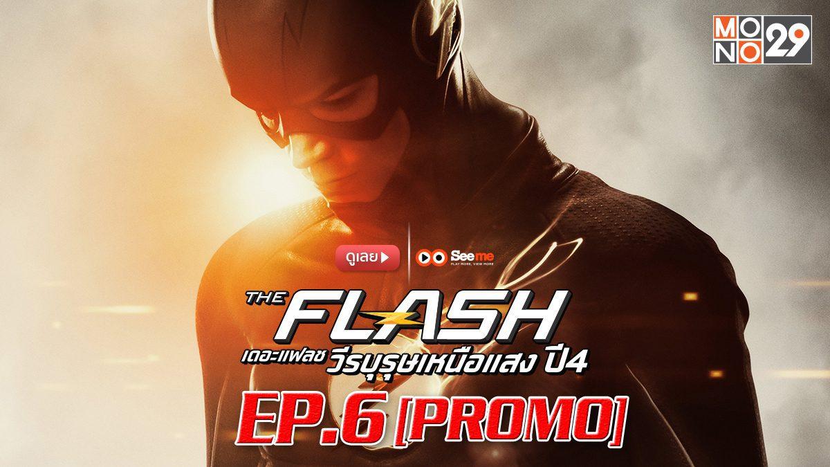 The Flash เดอะ แฟลช วีรบุรุษเหนือแสง ปี 4 EP.6 [PROMO]