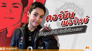 คอร์บิน เมอร์เรย์ : ทำความรู้จักหนุ่มน้อยลูกครึ่งไทยในอคาเดมี่ แมนฯ ยูไนเต็ด