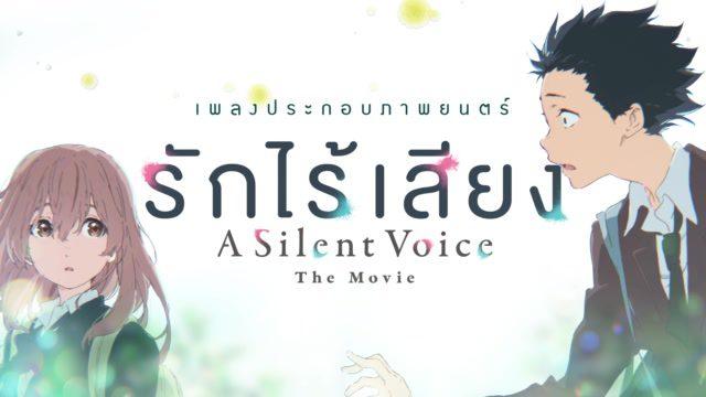 MV เพลง เหตุผลที่ฉันตกหลุมรัก ประกอบภาพยนตร์แอนิเมชั่น A Silent Voice รักไร้เสียง