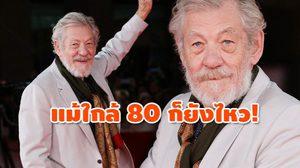 ปู่เอียน ย้ำ แม้อายุย่าง 80 ปี ก็ยังไม่มีแพลนลาวงการ!