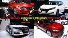 เจาะ 4 เก๋งซีดานใหม่ พร้อมเปิดจอง-ขายภายในงาน Motor Expo 2018