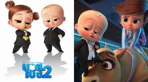 พบกับบอสคนใหม่ใน ภาพยนตร์เดอะ บอส เบบี้ 2 The Boss Baby: Family Business