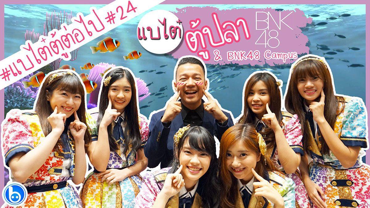 #แบไต๋ตู้ต่อไป #24 แบไต๋ตู้ปลา BNK48