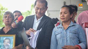 เมีย 'พัน คำกอง' ฟ้องนายทหาร ฐานฆ่าคนตายโดยเจตนา เหตุปะทะม็อบปี 53