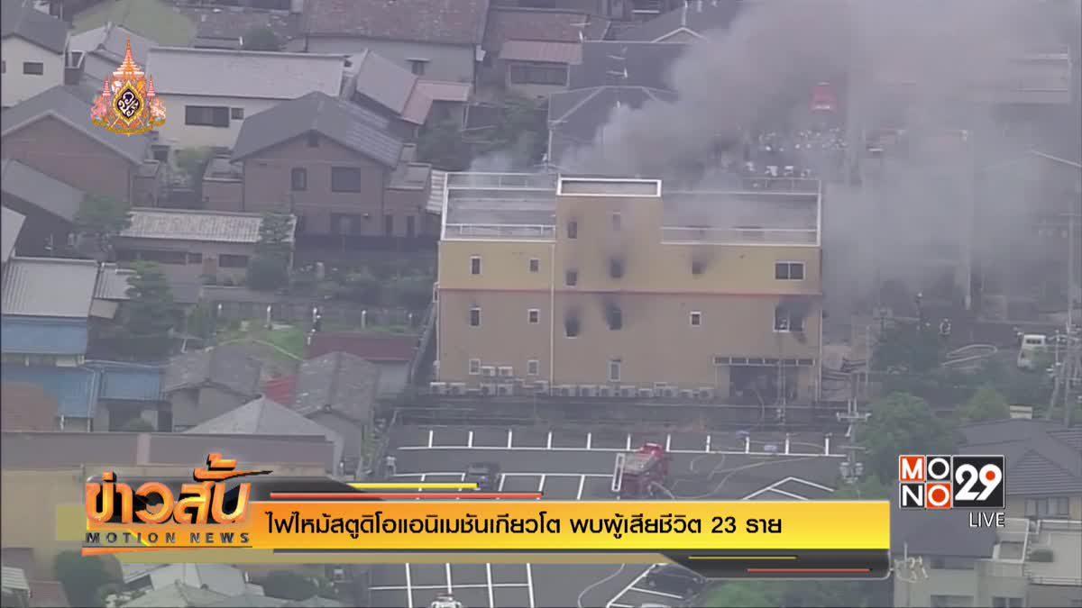 ไฟไหม้สตูดิโอแอนิเมชันเกียวโต พบผู้เสียชีวิต 23 ราย