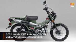 2022 Honda CT125 Hunter Cub สีใหม่ เสมือนได้สัมผัสธรรมชาติใกล้ชิดยิ่งขึ้น