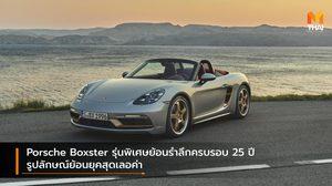 Porsche Boxster รุ่นพิเศษย้อนรำลึกครบรอบ 25 ปี รูปลักษณ์ย้อนยุคสุดเลอค่า