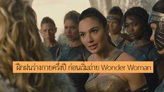 สาว ๆ ฝึกฝนร่างกายอย่างหนักนานครึ่งปี ก่อนจะเริ่มถ่ายทำหนัง Wonder Woman