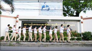 S2S ส่งพลังใจสู่หัวใจคนไทย ผ่านบทเพลงพระราชนิพนธ์ ยิ้มสู้