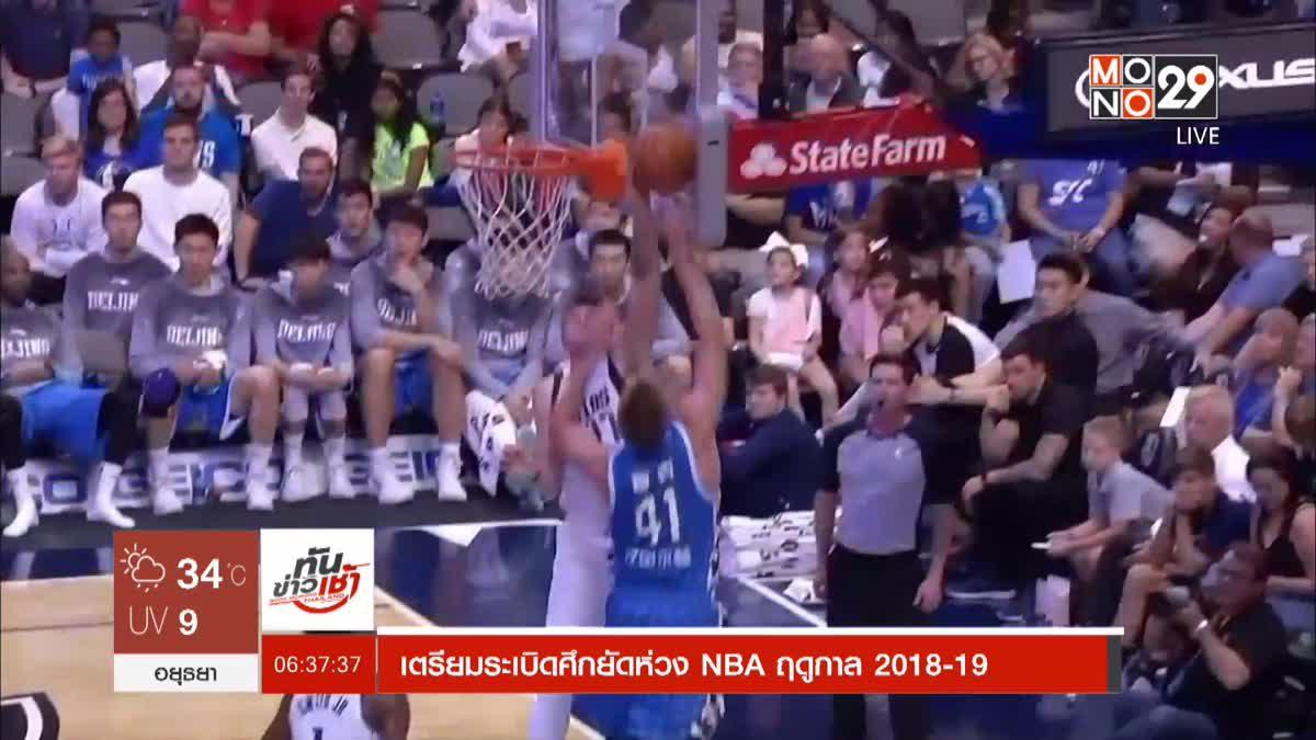 เตรียมระเบิดศึกยัดห่วง NBA ฤดูกาล 2018-19