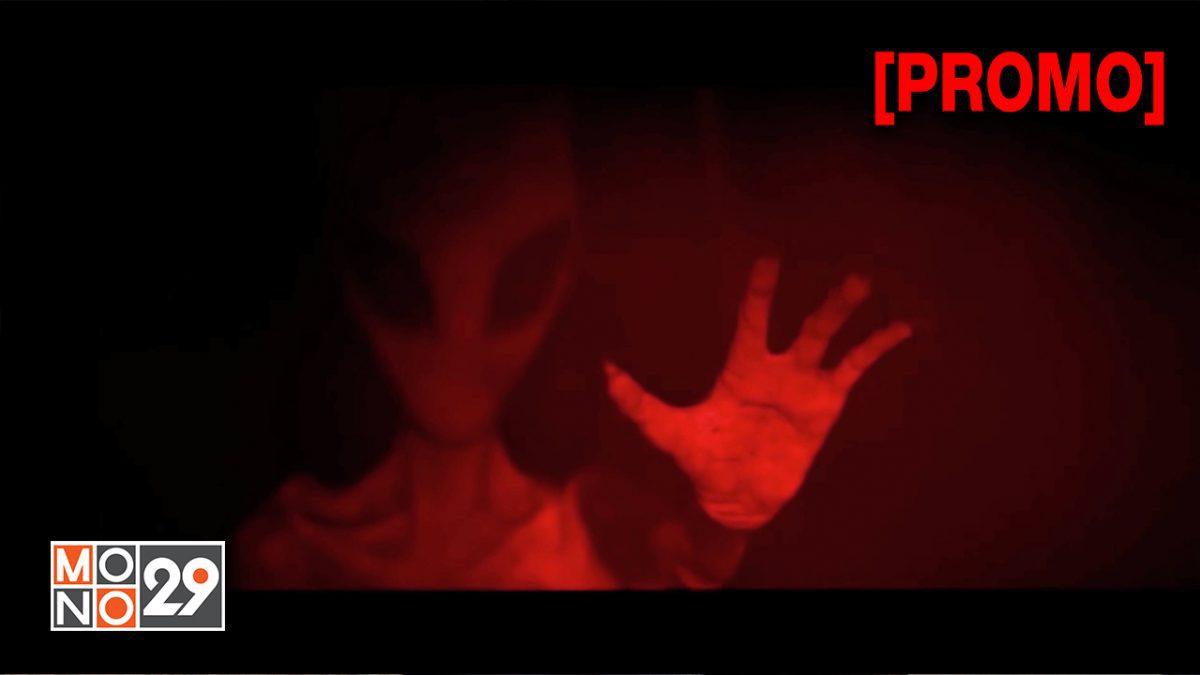 Extraterrestrial ยูเอปโอ ปรากฏการณ์เหนือฟ้า [PROMO]
