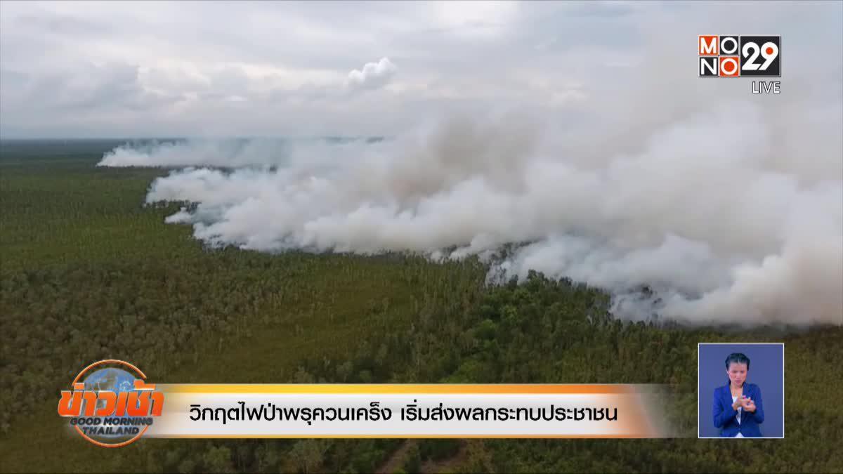 วิกฤตไฟป่าพรุควนเคร็ง เริ่มส่งผลกระทบประชาชน