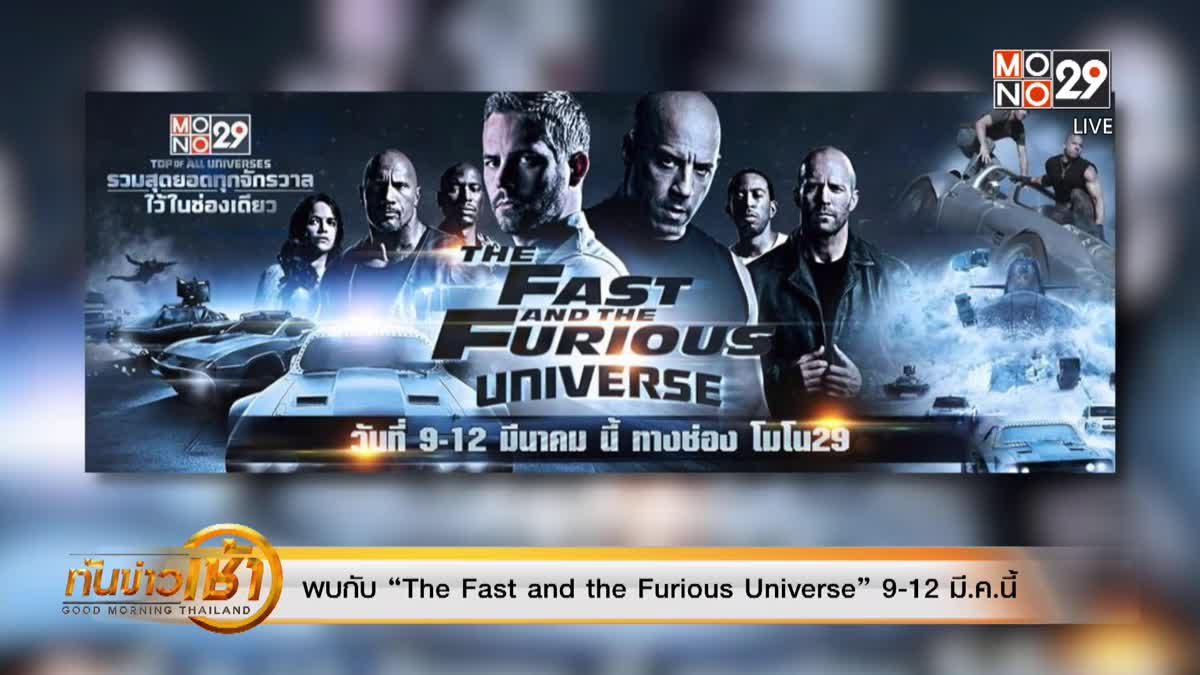 """พบกับ """"The Fast and the Furious Universe"""" 9-12 มี.ค.นี้"""