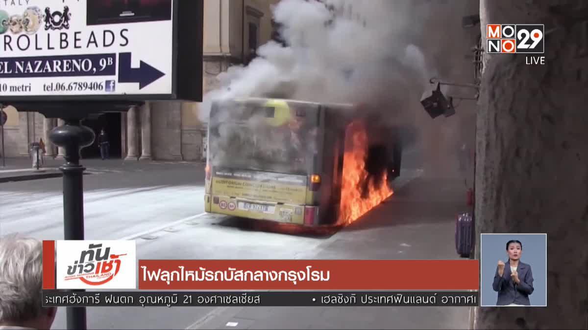 ไฟลุกไหม้รถบัสกลางกรุงโรม