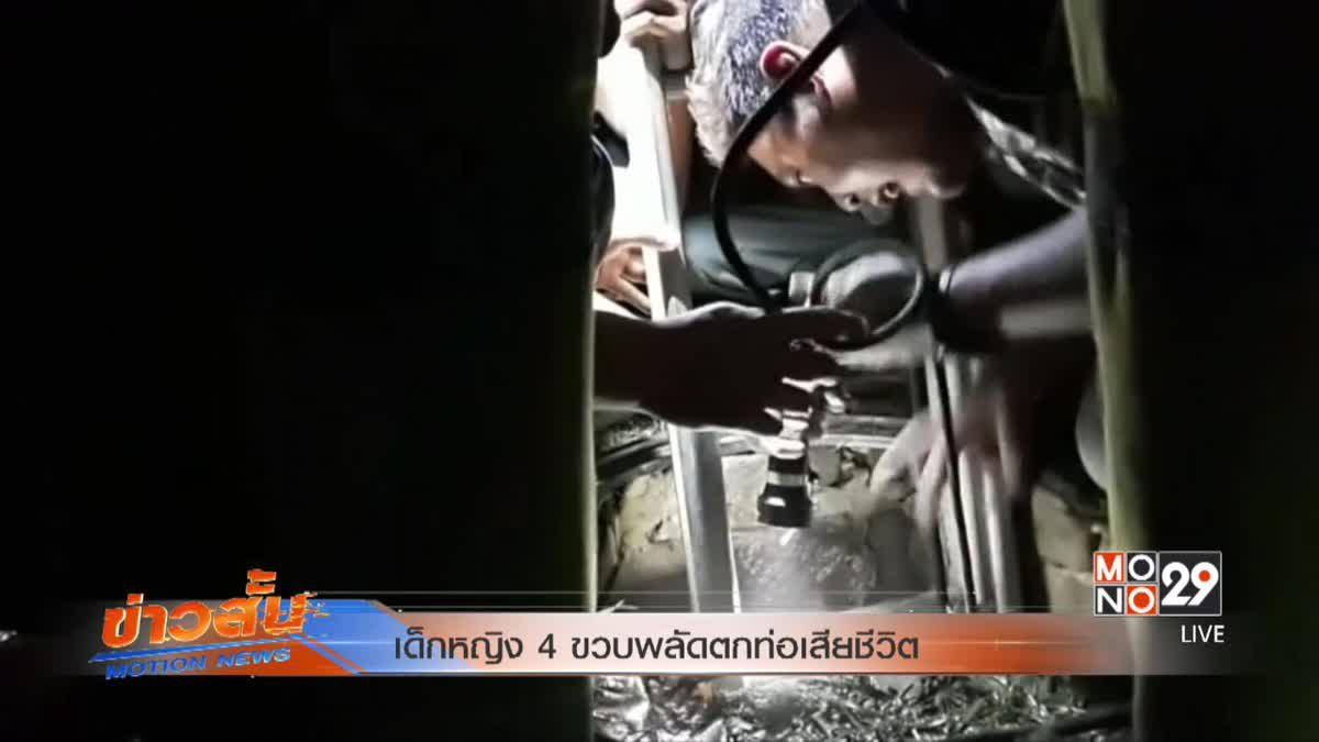 เด็กหญิง 4 ขวบพลัดตกท่อเสียชีวิต