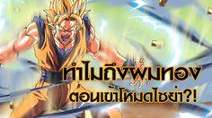 ไขปริศนาทำไม Dragon Ball ต้องผมทองตอนซุปเปอร์ไซย่า?!
