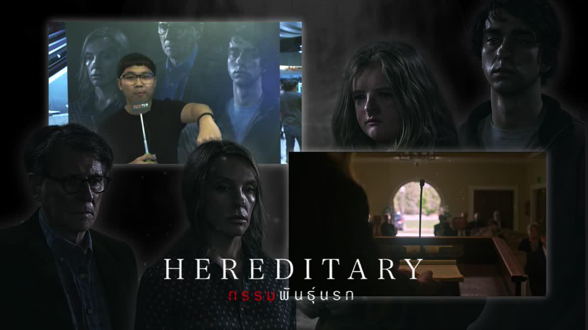 สั่นสะท้านทุกคน!! หลังดู Hereditary จบ