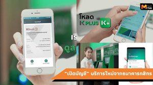 ธนาคารกสิกร เตรียมให้บริการ K-eSavings ผ่านแอพ K PLUS สแกนด้วยใบหน้า