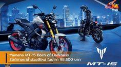 Yamaha MT-15 Born of Darkness รัตติกาลเท่ล้ำด้วยสีใหม่ ในราคา 98,500 บาท