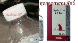 'อ.อ๊อด' เผยพบสาร 'ไซลาซีน' ในน้ำดื่มนักวิ่ง เป็นยาสลบใช้ในสัตว์