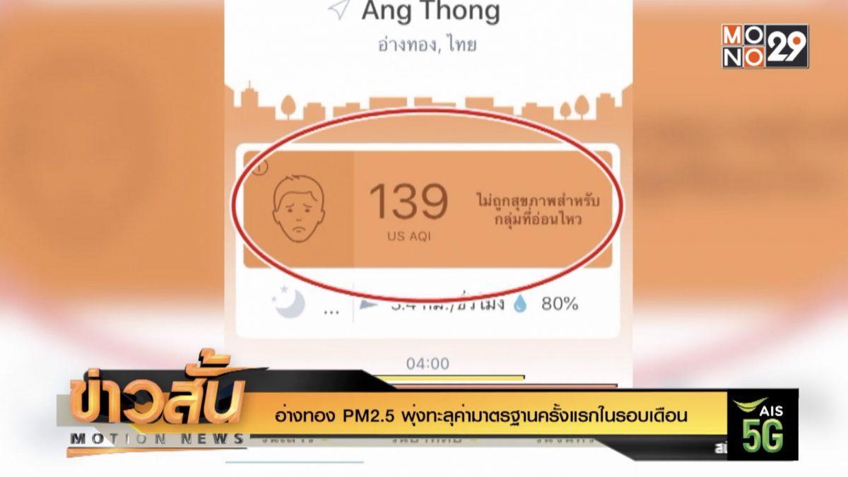 อ่างทอง PM2.5 พุ่งทะลุค่ามาตรฐานครั้งแรกในรอบเดือน