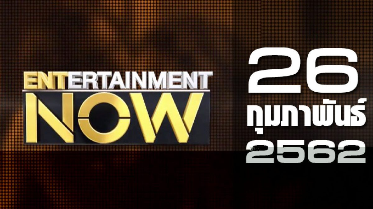 Entertainment Now Break 2 26-02-62