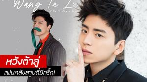 """กึ้ง โฟร์ วัน วันฯ คว้า หวังต้าลู่  พระเอก """"แกล้งจุ๊บฯ 2019"""" จัดแฟนมีตติ้งในเมืองไทย!"""