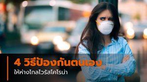 """4 วิธีป้องกันตนเอง ให้ห่างไกล """"ไวรัสโคโรน่า"""""""
