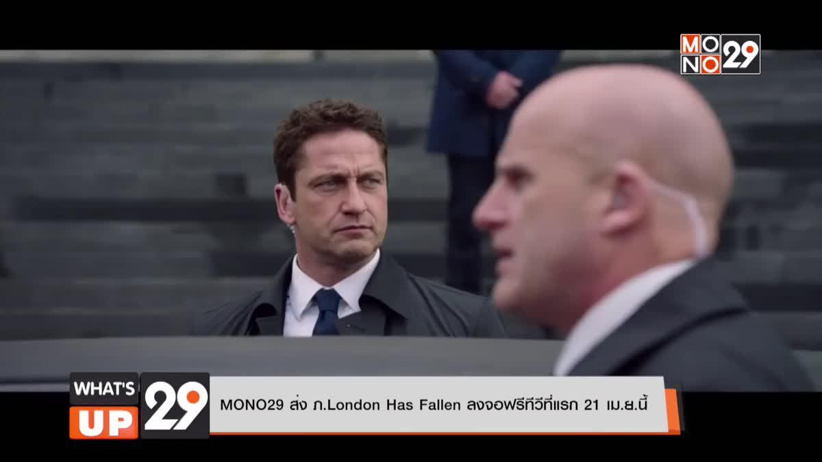 MONO29 ส่ง ภ.London Has Fallen ลงจอฟรีทีวีที่แรก 21 เม.ย.นี้