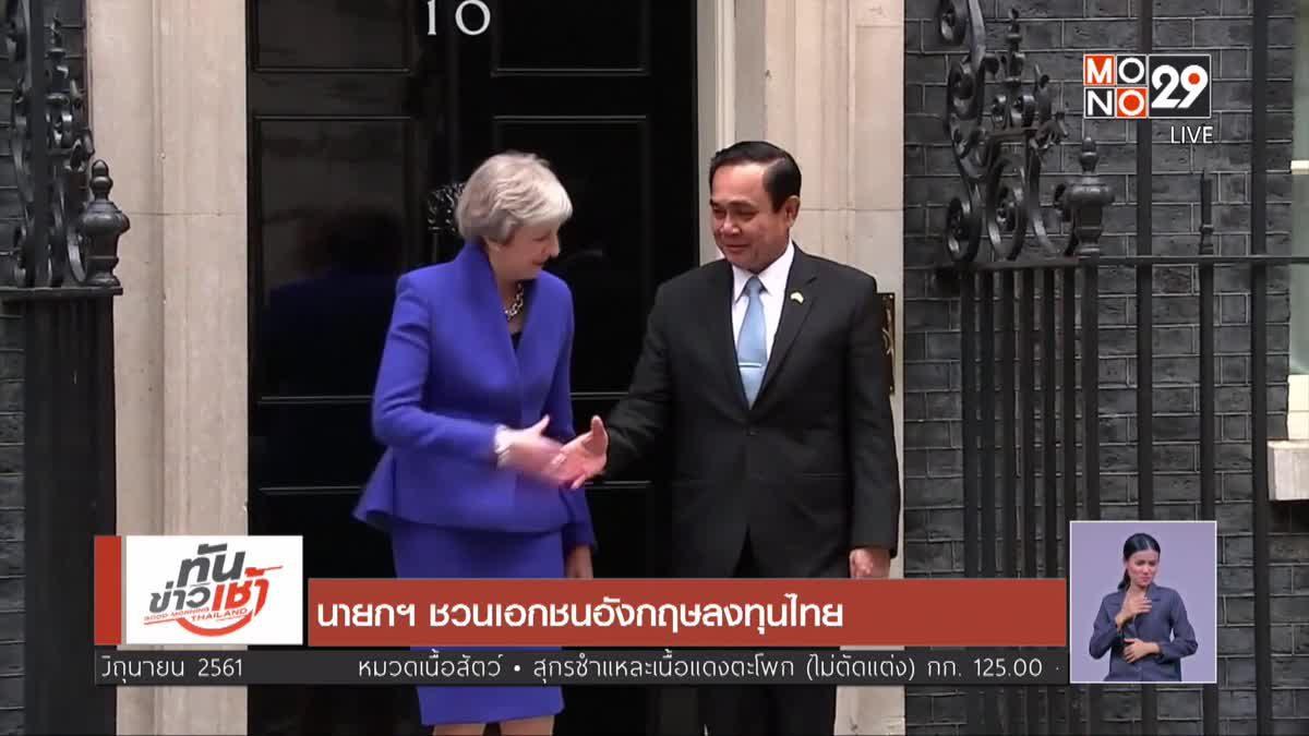 นายกฯ ชวนเอกชนอังกฤษลงทุนไทย