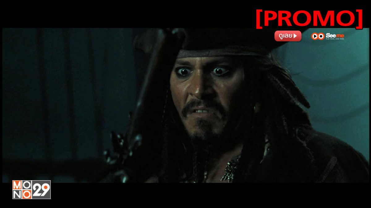 Pirates of the Caribbean:  Dead Man's Chest สงครามปีศาจโจรสลัดสยองโลก [PROMO]