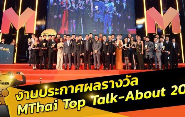 [Rerun] คลิปเต็ม! งานประกาศผลรางวัล MThai Top Talk-About 2017