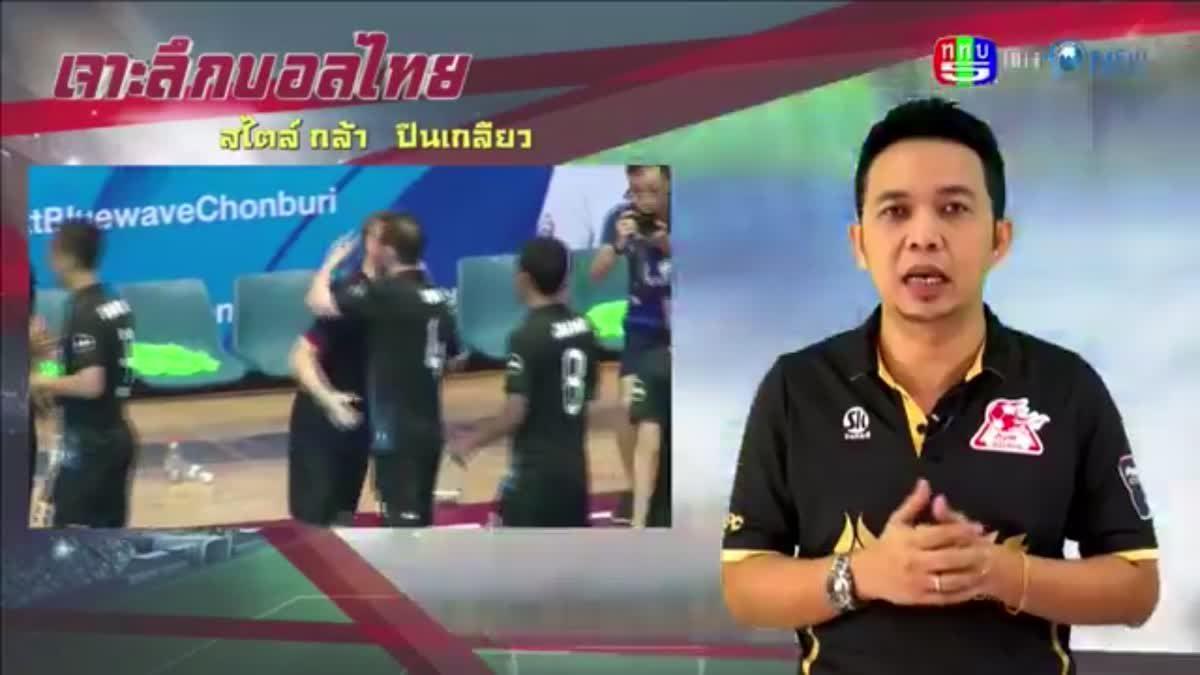 วิเคราะห์ฟุตซอลหญิงทีมชาติไทยและฟุตบอลคิงส์คัพ เจาะลึกบอลไทย กับกล้า ปีนเกลียว 14 ก.ค.2560