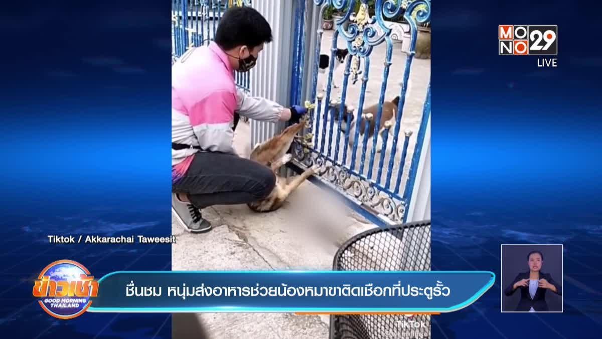 ชื่นชม หนุ่มส่งอาหารช่วยน้องหมาขาติดเชือกที่ประตูรั้ว