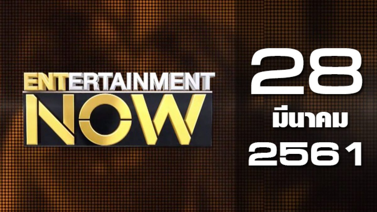 Entertainment Now Break 2 28-03-61