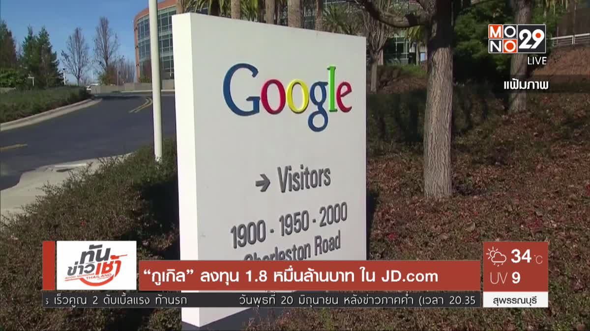 """""""กูเกิล"""" ลงทุน 1.8 หมื่นล้านบาท ใน JD.com"""