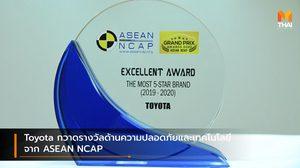 Toyota กวาดรางวัลด้านความปลอดภัยและเทคโนโลยี จาก ASEAN NCAP