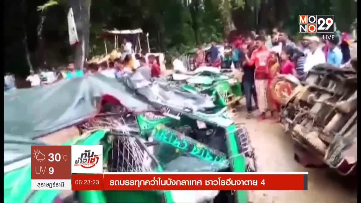 รถบรรทุกคว่ำในบังกลาเทศ ชาวโรฮีนจาตาย 4