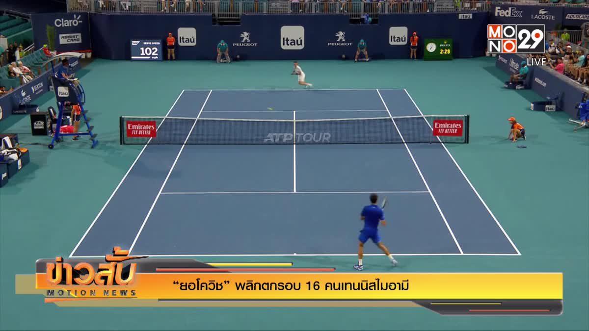 """""""ยอโควิช"""" พลิกตกรอบ 16 คนเทนนิสไมอามี"""