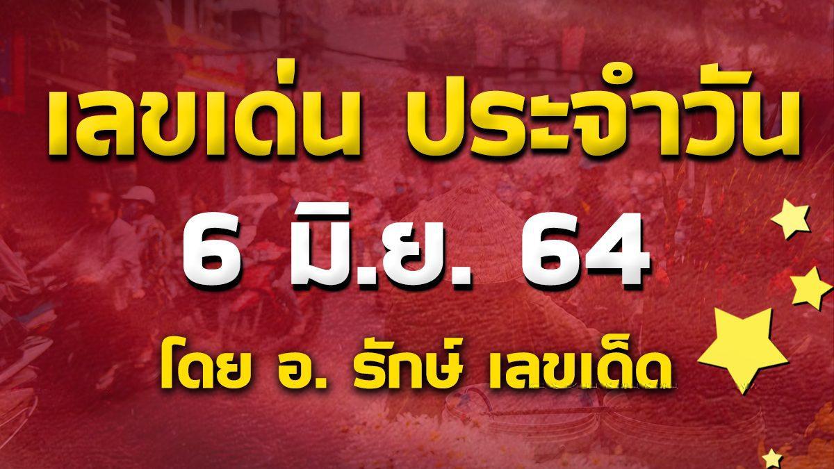 เลขเด่นประจำวันที่ 6 มิ.ย. 64 กับ อ.รักษ์ เลขเด็ด #ฮานอยวันนี้