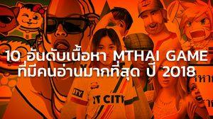 10 อันดับ คอนเท้นท์ MThai Game ที่มีคนอ่านมากที่สุด ปี 2018