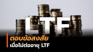 ตอบข้อสงสัย เมื่อ LTF ไม่ต่ออายุสิทธิลดหย่อนภาษี