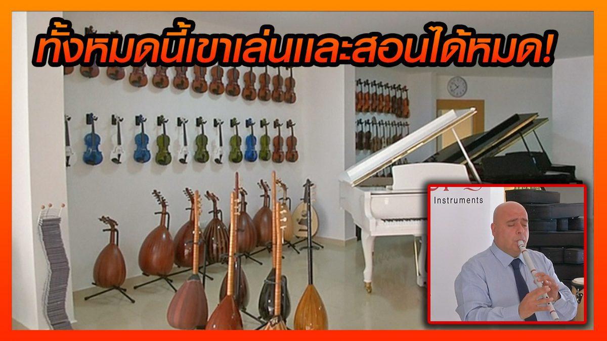 (คลิปเด็ด) ชาวเลบานอน สามารถสอนเเละเล่นเครื่องดนตรีได้ 46 ชนิด
