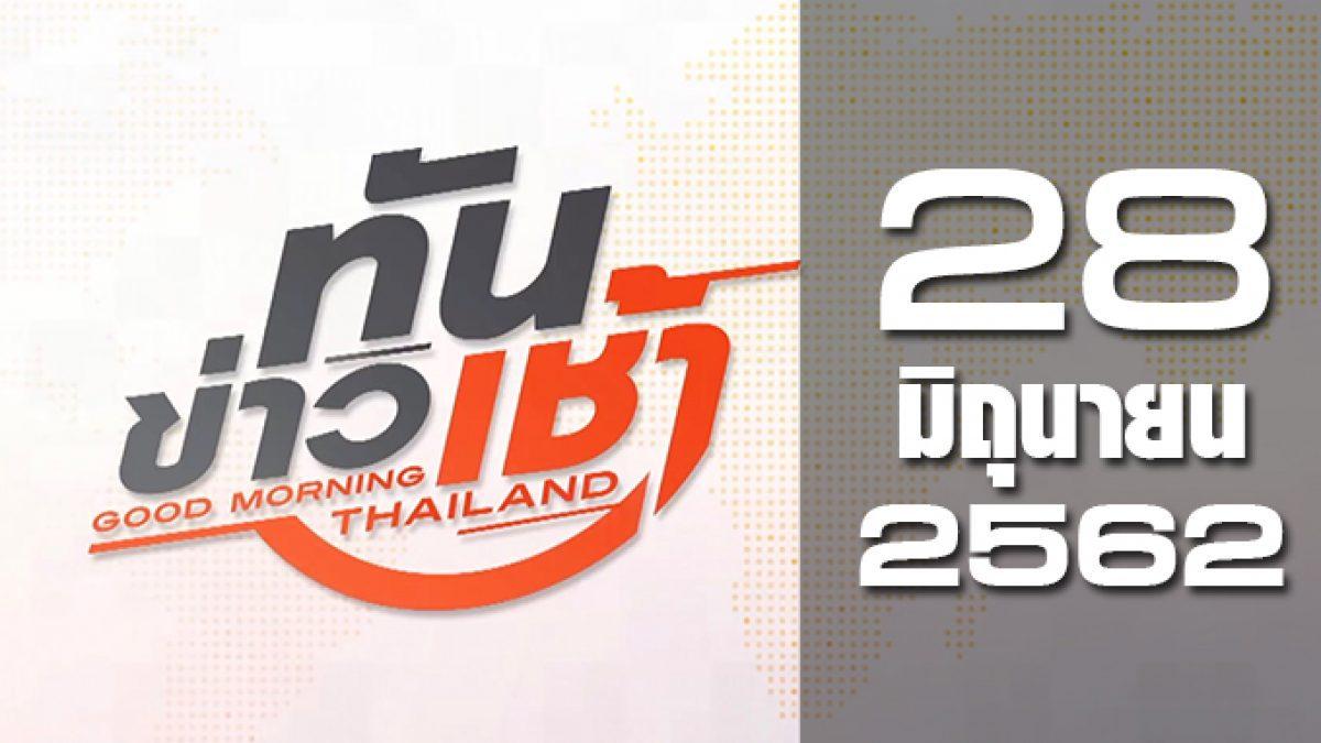 ทันข่าวเช้า Good Morning Thailand 28-06-62